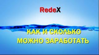 $$$ Redex Как и сколько можно заработать  Рабочий метод для любого пользователя$$$