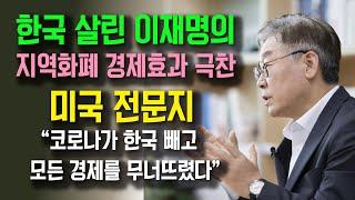 """미국 유력 전문지 """"전세계 유일한 한국 경제 …"""