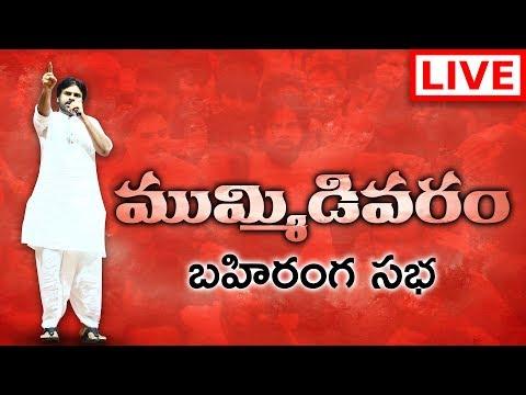 LIVE | Mummidivaram Public Meet | Pawan Kalyan | JanaSena Porata Yatra