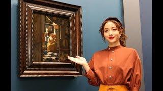 フェルメール展大阪展が大阪市立美術館で16日から始まるのを前に、1...