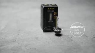 Ксеноновая лампа Zax metal base D2S +50% (русская версия)