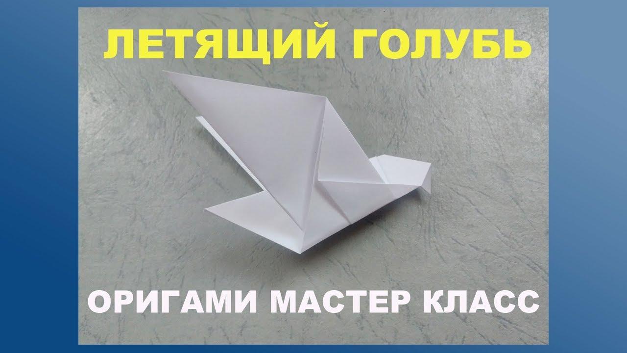 Оригами для начинающих. Животные. Летящий голубь