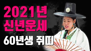 ◆ 2021년 60년생운세 ◆ 1960년생쥐띠운세 62세 2021년 신년운세 용한점집