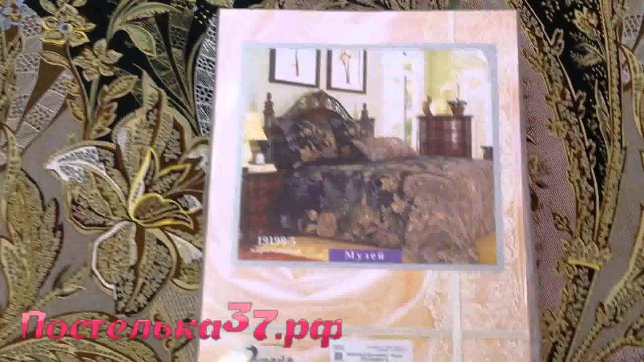 Сказка постельное белье иваново - YouTube