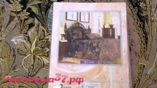 Постельное белье Музей коричневый(Обзор постельного белья