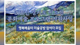 [사업안내] 2020년 경기도 어르신 문화예술 프로그램…