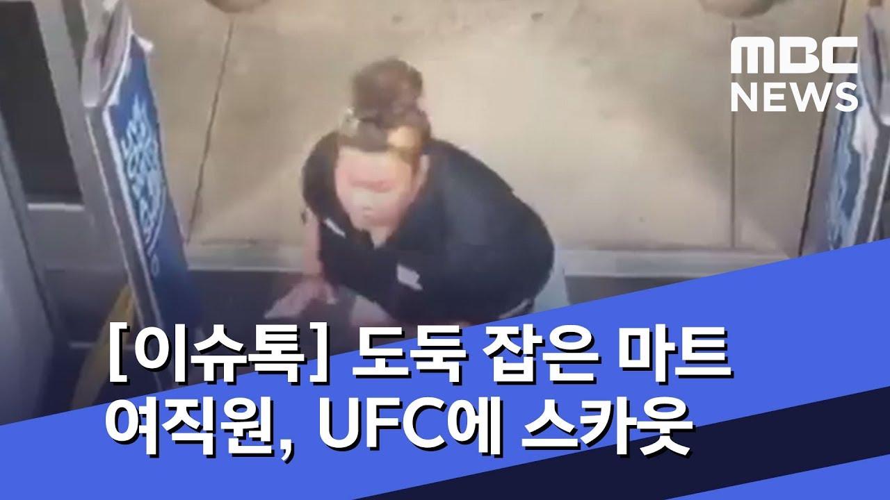[이슈톡] 도둑 잡은 마트 여직원, UFC에 스카웃 (2020.01.21/뉴스투데이/MBC)