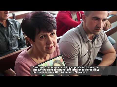 Телеканал АНТЕНА: Родина загиблих в ДТП жінки та хлопчика вимагають від суду справедливості