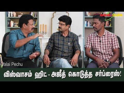 விஸ்வாசம் ஹிட் - அஜீத் கொடுத்த சர்ப்ரைஸ்! | #512 | #ValaiPechu