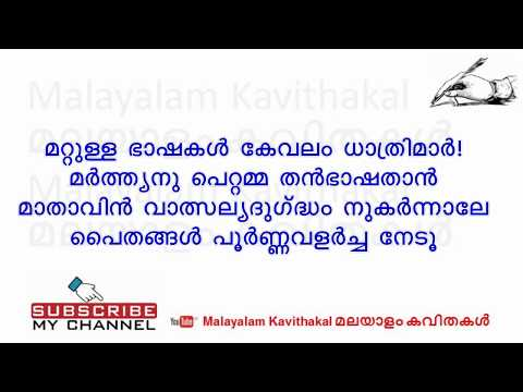 ente bhasha kavitha lyrics vallathol kavithakal malayalam kavithakal kerala poet poems songs music lyrics writers old new super hit best top  ente bhasha kavitha lyrics vallathol kavithakal malayalam kavithakal kerala poet poems songs music lyrics writers old new super hit best top   malayalam kavithakal kerala poet poems songs music lyrics writers old new super hit best top