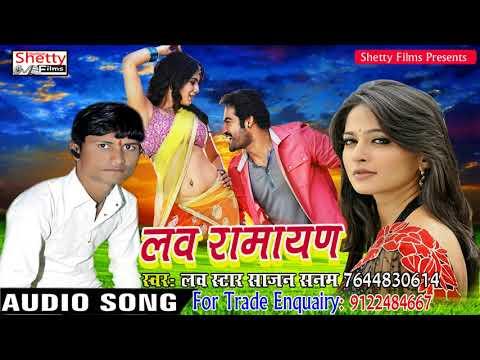 Bhojpuri Love Ramayan // Super Hit Bhojpuri Song