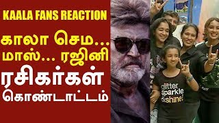 Rajini Fans Reaction On KAALA Movie #Rajini #Kaala