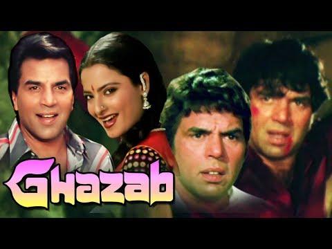 Hindi Movie | Ghazab | Showreel | ग़ज़ब | Dharmendra | Rekha | Superhit Bollywood Movie