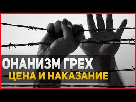 ОНАНИЗМ ГРЕХ? КАКОЕ НАКАЗАНИЕ ЗА МАСТУРБАЦИЮ / Игорь Фатеев