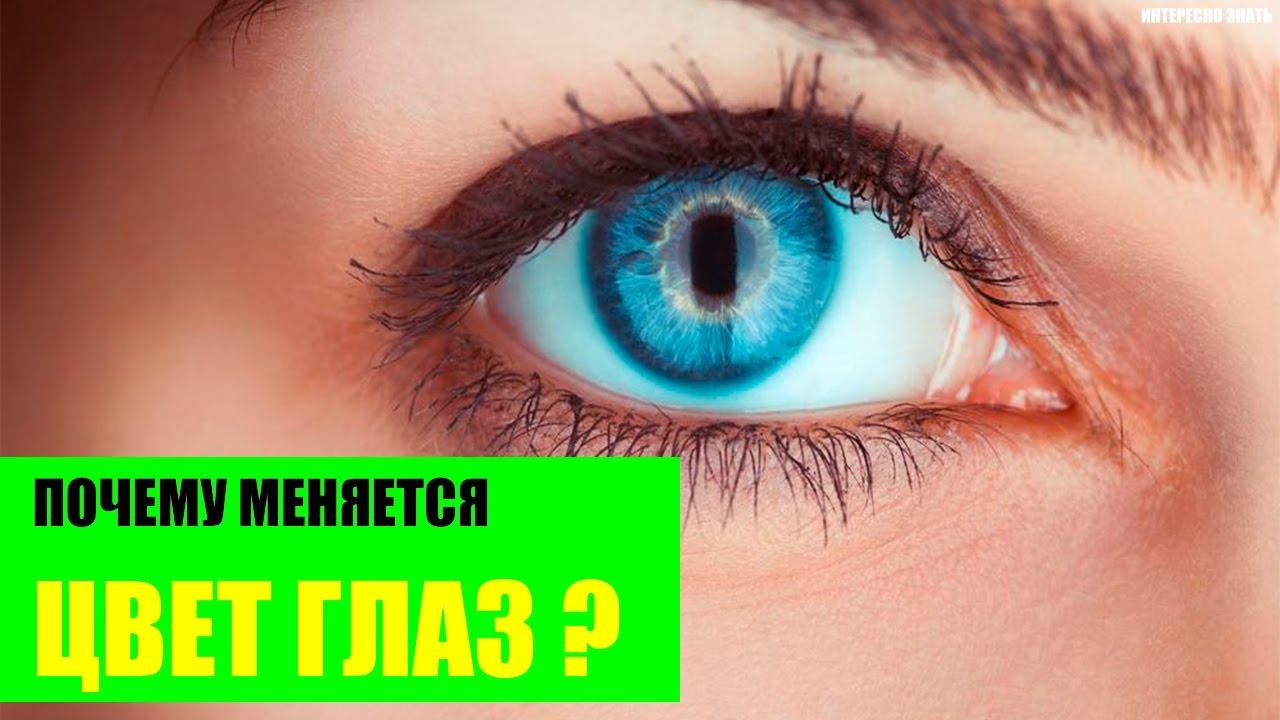 Проверить цвет глаз