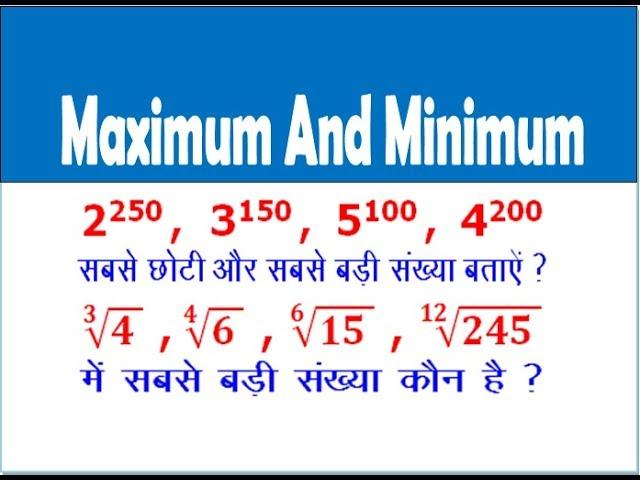 Shorcut Math Trick | Simplification (सरलीकरण )| Maximum and Minimum |SSC CGL, CHSL|CPO|TET|RAILWAYS