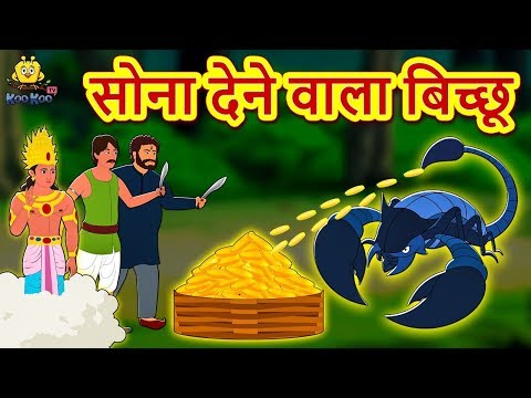 जादुई बिच्छू - Hindi Kahaniya for Kids | Stories for Kids | Moral Stories | Koo Koo TV Hindi