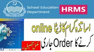 Download Hrms Login How Add Or Edit Data On Hrms School