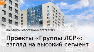 Проекты «Группы ЛСР»: ЖК «Богемия», ЖК «Европа Сити», ЖК «Русский дом»(, 2018-01-29T11:48:28.000Z)