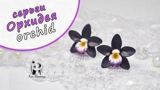 Серьги гвоздики Орхидея 🌺 Полимерная глина мастер класс цветы ❤️ Ирина Иваницкая