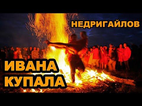 ➤ИВАНА КУПАЛА Недригайлов — 2017 (полное видео✓)