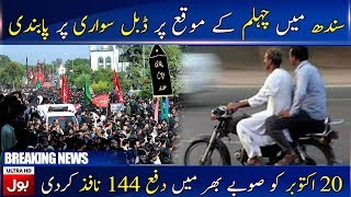 Sindh govt bans pillion riding for Imam Hussain chehlum - Breaking News
