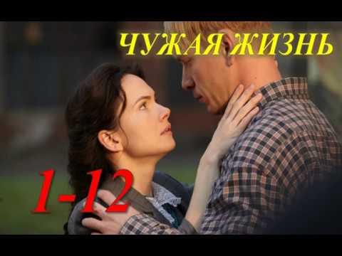 ЧУЖАЯ ЖИЗНЬ 1-12 СЕРИЯ (Сериал 2019) ОПИСАНИЕ, АНОНС