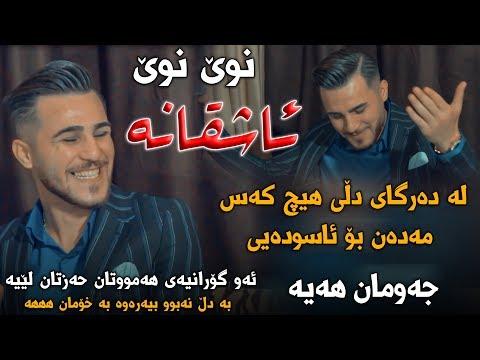 Ozhin Nawzad (La Dargai Dle Hech Kas Madan Bo Aswdai) Danishtni Mirkoy Haji - Track 1 - ARO