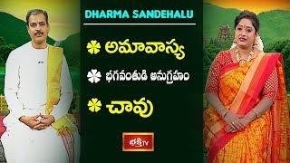 అమావాస్య - భగవంతుడి అనుగ్రహం - చావు | Sri Kakunuri Suryanarayana Murthy | Dharma Sandehalu