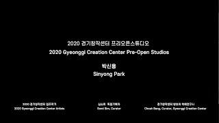 [경기창작센터] 2020 프리오픈스튜디오 아카이브 영상…