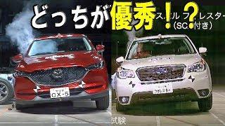 【マツダ 新型CX-5 vs スバル フォレスター】衝突安全 どっちが優秀!?