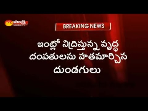 Old Aged Couple Brutally Murdered In Guntur District