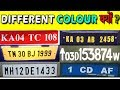 ???? ????? ??? ??? ?? ???? ??????? ? The meaning of different colour Numberplates