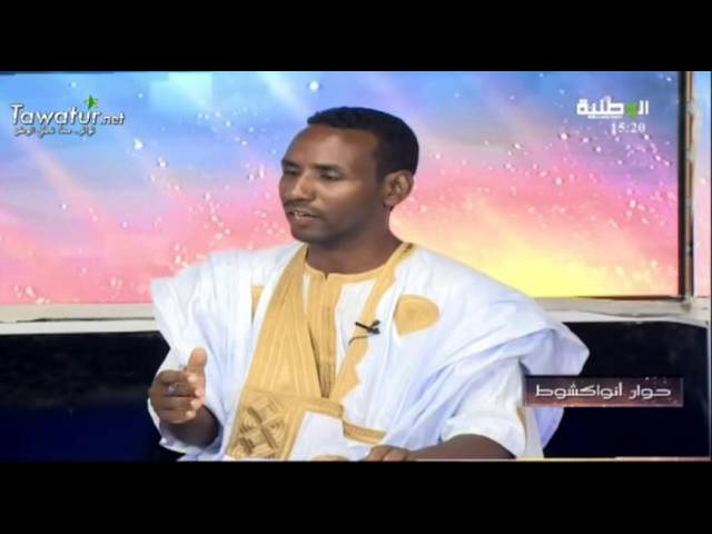 برنامج حوار نواكشوط حول نتائج اللقاء التمهيدي التشاوري
