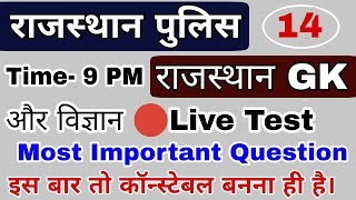 🔴 Rajasthan Police 2018 Rajasthan GK Or General Science Important Question