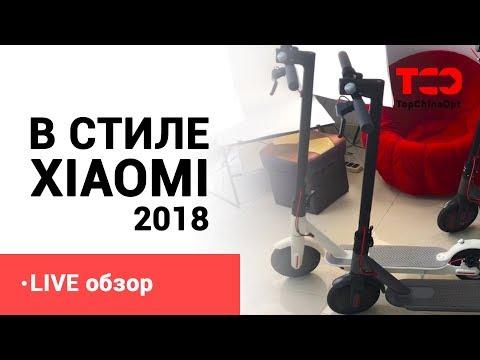 Самокат с дизайном XIAOMI версия 2018. Обзор товара.