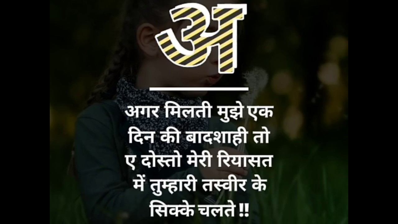 Heart touching friend\'s status for whatsapp in hindi - YouTube