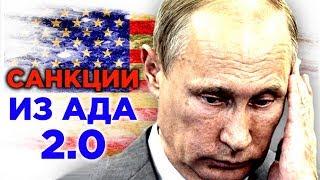 Санкции из ада 2.0. Прогноз курса доллара. Последние новости на февраль 2019