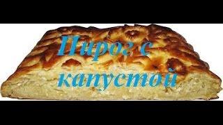 Пирог с капустой. Постный рецепт. Быстро, вкусно и полезно
