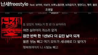 조광일 - 난세 freestyle (Feat. 보이비,…