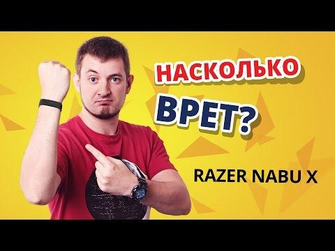 Обзор фитнес браслета Razer Nabu X!