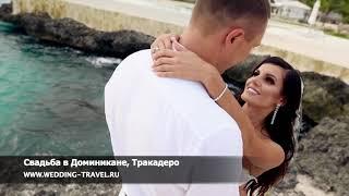 Свадьба в Доминикане, Тракадеро Екатерина и Сергей, 08 Августа 2018
