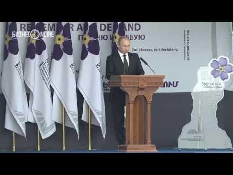 Владимир Путин в Ереване почтил память жертв геноцида армян