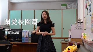 Publication Date: 2020-06-08 | Video Title: 天主教聖華學校 關愛校園篇 (4/5)