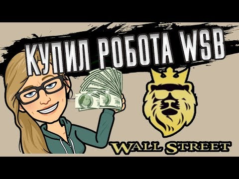 КУПИЛ РОБОТА WSB (WALL STREET BOT) МОЙ ОТЗЫВ
