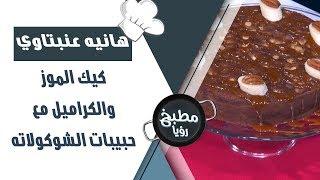 كيك الموز والكراميل مع حبيبات الشوكولاته - هانيه عنبتاوي
