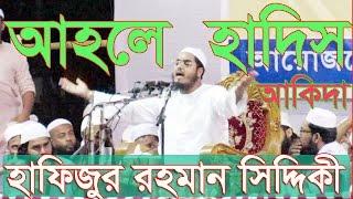 Bangla Waz 2016 | Hafizur Rahman Siddiki | আহলে হাদিসওয়ালারা কেন ভন্ড তার প্রমান