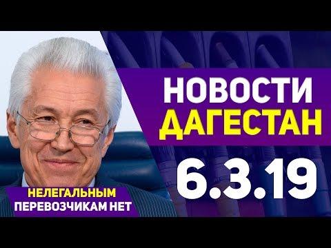 Новости Дагестан 6.3.19