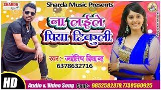 Top 10 Bhojpuri Holi Song 2019 ना लइले पिया टिकुली Singer Jyotish Deewana ! Holi Geet New Video