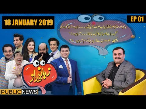 Shaukat Basra | Zaban Daraz 18 January 2019 | Episode 1